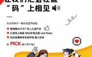 2020汇丰广州社区节圆满落幕 首次线上直播吸引14万人次参与