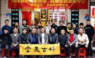 """福建省收藏家协会·荔城区会员活动中心举办""""喜迎新年""""笔会活动暨年会"""
