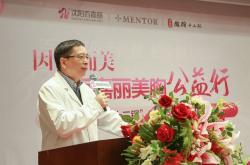 整形大咖罗盛康、孙湄杨携手百嘉丽助力假体隆胸公益项目