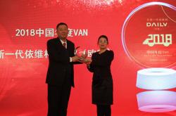 """全新一代依维柯Daily(欧胜) 荣膺""""2018中国年度VAN"""""""