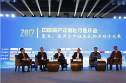 2018年中国资产证券化年会将于4月在京召开