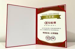 51社保荣获中国人力资源公益服务机构红花奖