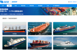 海运在线创新业务模式 让租船像打车一样简单