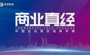 巨海集团第343期《商业真经》将于广东东莞隆重开幕
