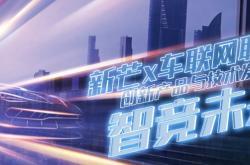 定档!第四期新芒·车联网联盟创新产品与技术发布会即将盛启