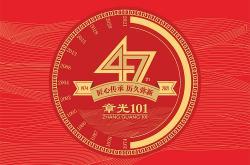 章光101 | 四十七年匠心传承,铸就品牌历久弥新