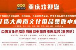 中国文化用品巡回展暨电商直播选品会重庆站火热启航