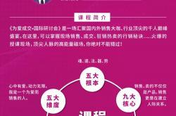 巨海第31期《为爱成交》将于江苏昆山火热开启!