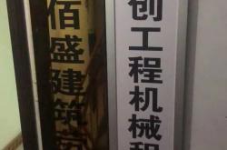 2021年度湖北省第三届工程机械租赁十佳优秀雷竞技下载评选大赛冠军介绍
