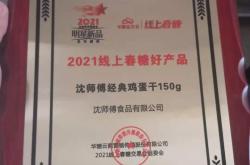 """沈师傅鸡蛋干荣获""""2021线上春糖好产品""""奖 引领时尚消费新未来"""