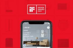 美的美居App荣获iF设计大奖