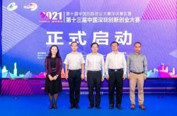 第十三届深创赛启动,《深圳创业故事2》新书发行