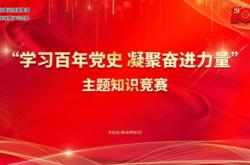 顺天立安小哆智能虚拟主播携中化地质总局为建党100周年献礼