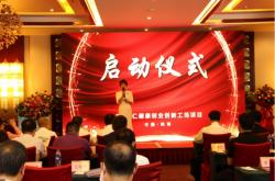 中珠·伽仁健康创业创新工场项目盛世启航