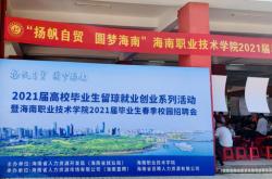 琼中县就业招聘进校园活动在海南职业技术学院顺利开展