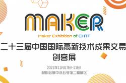 第二十三届中国国际高新技术成果交易会创客展-报名通道开启!
