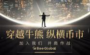 BeeGlobal:构建优势交易系统,让利润随时间奔腾