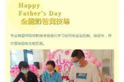 """""""爸""""气十足 !昊宇最秀父亲节订房派对,72小时火热抢订!"""