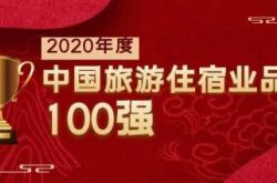 寓米集团跻身2020年度中国旅游住宿业品牌百强榜单