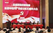 郭金东旗下金浦集团隆重召开庆祝中国共产党成立100周年大会