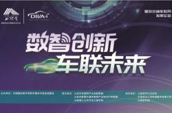 数智创新,车联未来:智慧交通车联网发展论坛即将开幕