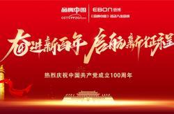 意博门窗荣获2021年《品牌中国》百年·百企·百人活动百佳品牌奖项