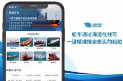 海运在线提升船舶买卖效率 手机可买船并享一站式服务