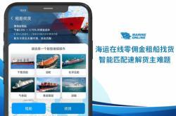 海运在线:大数据精准匹配,零佣金颠覆传统交易模式