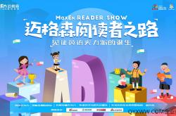 中国少年扬帆启航,从迈格森走向全球公民