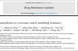 爱尔眼科秦波教授团队在国际顶尖药学期刊发表综述:新型纳米药物克服肿瘤多药耐药