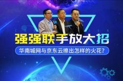 强强联手放大招 华南城网与京东云擦出怎样的火花?