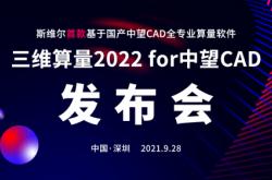斯维尔三维算量2022 for 中望CAD软件新品发布会圆满举行