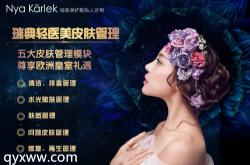 杭州芊颜化妆品有限公司为美业发声,做诚信轻医美