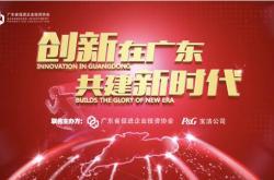 第二届广东投资发展论坛之区域专题——广州开发区,以招商新路径助推广州东部崛起