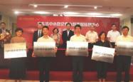 广东省中小微企业小额票据贴现中心在民生银行广州分行挂牌运营