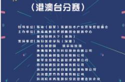 """""""菁牛汇""""2018创新创业大赛(港澳台分赛)决赛完美收官"""