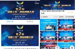 """在线观看流量50万+,第二届""""福田之星""""双创大赛决赛圆满落幕!"""