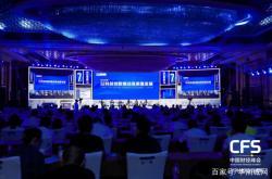 华南城网mro商城获中国财经峰会2018行业影响力品牌