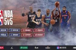 NBA群星共同助阵第三届 NBA 5v5 精英篮球赛