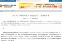 河南金拇指防水喜获河南民营企业100强称号