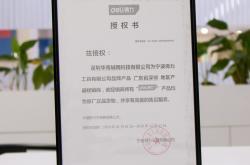 """华南城网携手得力 为企业提供高性价比""""一站式""""采购"""