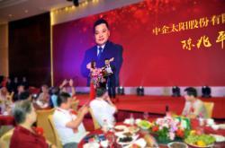 中企太阳股份有限公司启航仪式在京举行