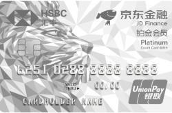京东金融与汇丰银行首推联名卡 消费达标获赠高达200元京东支付满减券