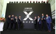 太阳马戏驻场杭州新天地,《X 绮幻之境》明年开演