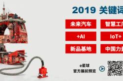 慕尼黑上海电子展倒计时—— 邀您共赏未来电子新科技,错过就将再等一年!