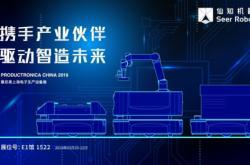 仙知硬核来袭,即将在慕尼黑上海电子生产设备展上出现的高能电子生产物流设备一览
