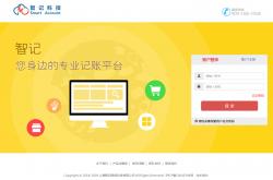 免费领取,【智记财务软件+进销存系统】永久免费三个账套!