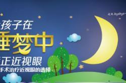 儿童近视防控,非手术方式控制青少年近视发展,南京爱尔角膜塑形镜