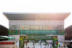云茶齐聚,茶香飘四方 第十四届中国云南普洱茶国际博览交易会盛大开幕!