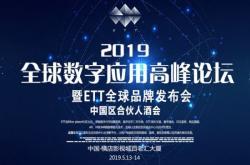 2019全球数字应用高峰论坛解密未来区块链走势